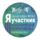 Завершился первый тур III Международной Олимпиады «Generation MSM: Make! Suceed! Manage!»