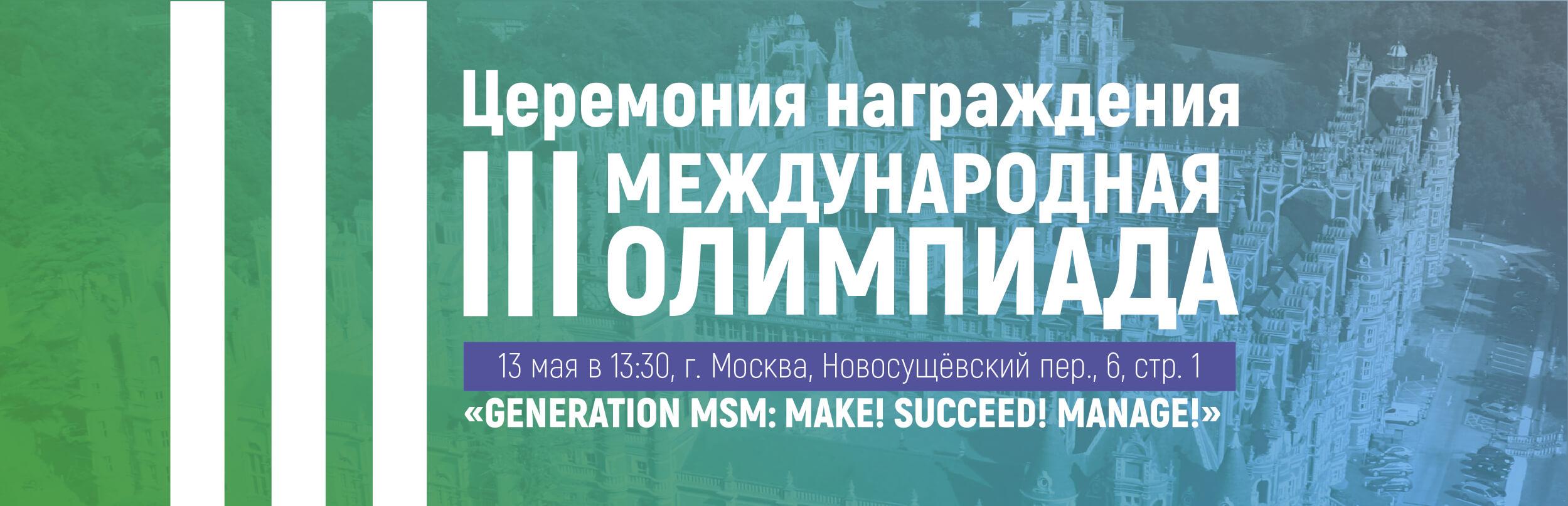 плакат msmstudy