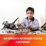мальчик собирает конструктор msmstudy