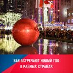Как встречают новый год в разных странах msmstudy