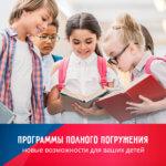 Программы полного погружения - новые возможности для ваших детей msmstudy