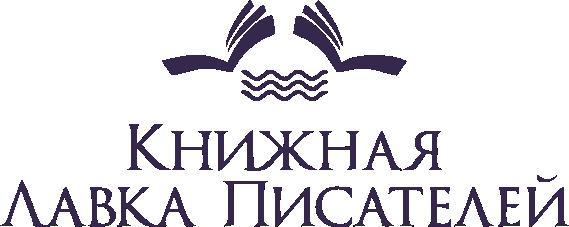 логотип Книжная Лавка Писателей msmstudy