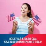 девушка с флагами США msmstudy