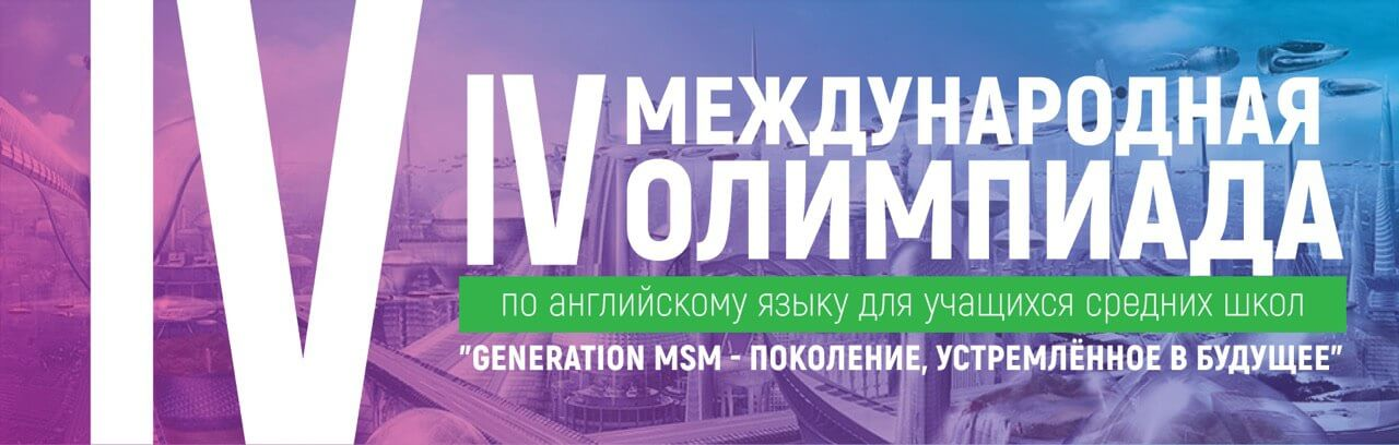 Баннер международной олимпиалы msmstudy