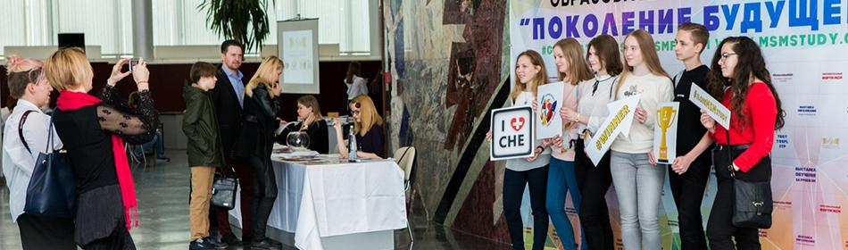 девушки делают фото на образовательном форуме мсм msmstudy