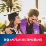 амеркианские студенты msmstudy