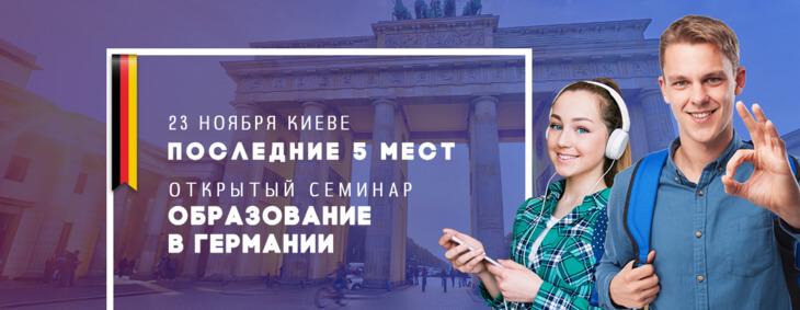 """семинар """"Университеты в Германии"""" Киев msmstudy"""