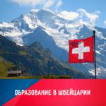 образование в швейцарии, на фоне горы и флаг