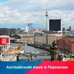 Английский язык в Германии, на фото Берлин