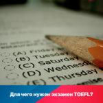 Для чего нужен экзамен TOEFL