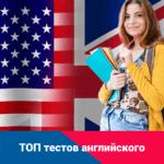 тесты английского руководство msmstudy