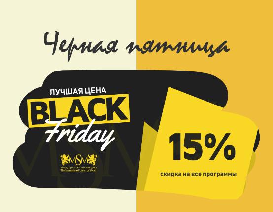 Black Friday msmatudy.com