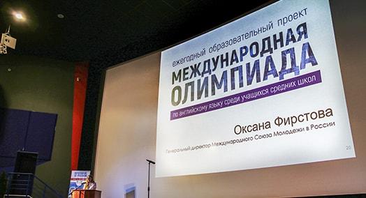 III Международная Олимпиада МСМ msmstudy