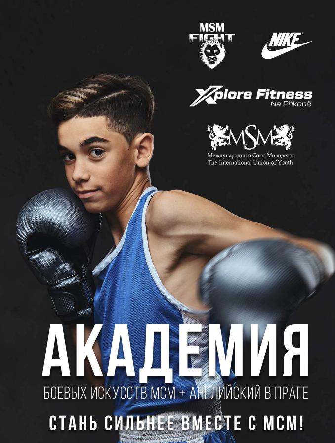 Летняя школа боевых искусств в Праге msmstudy